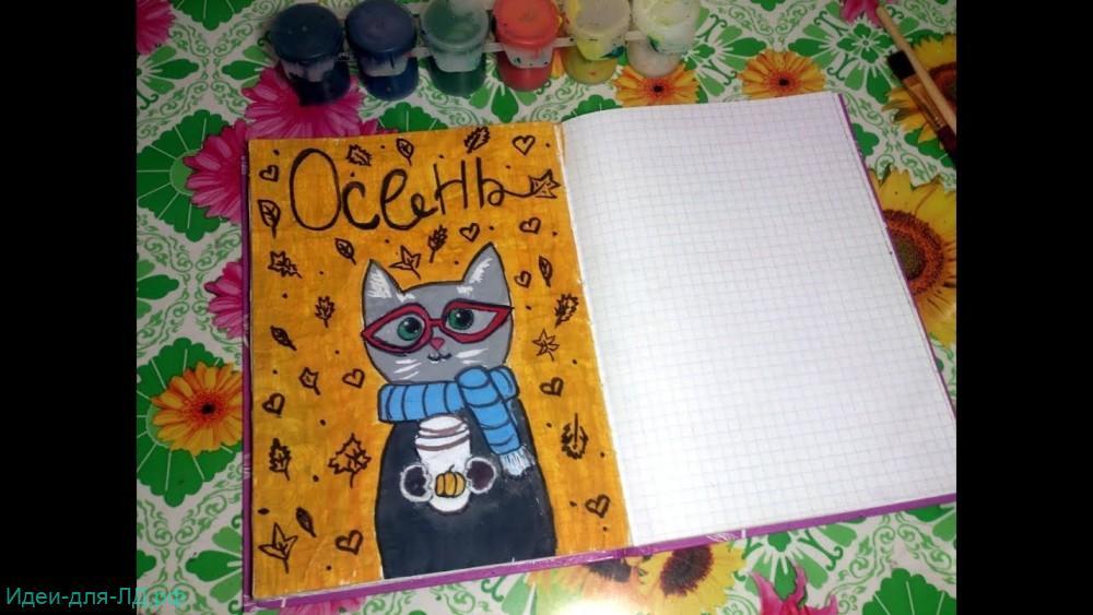 Личный дневник - снова в школу