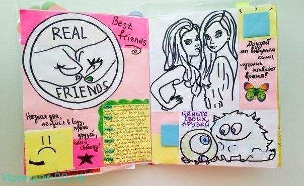 Личный дневник-страничка дружбы