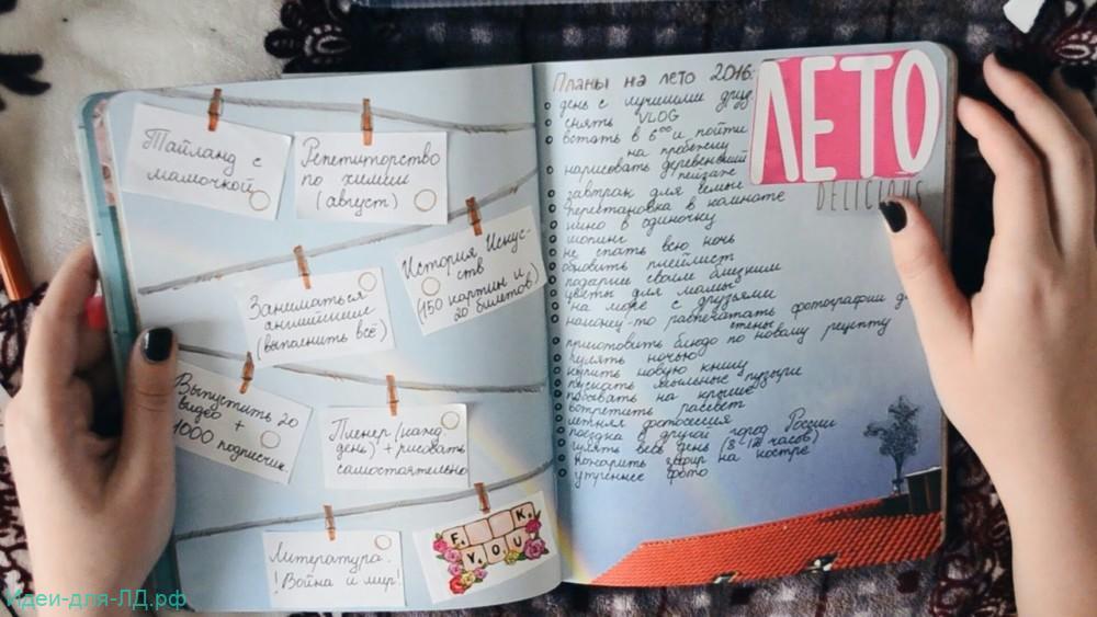Личный дневник - чем заняться летом