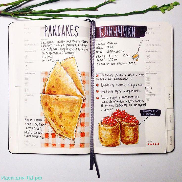 ичный-дневник-рецепты