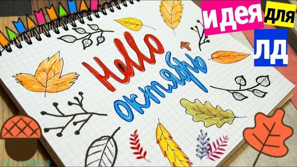 осень Личный дневник