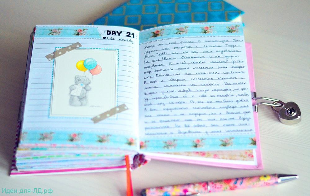 Зачем вести личный дневник девочке