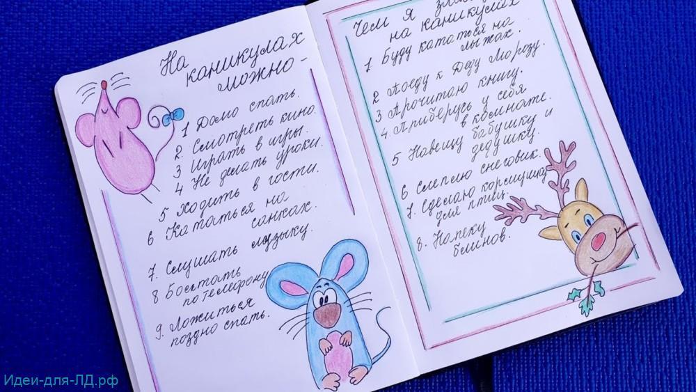 Идеи для ЛД Зима 2021 каникулы