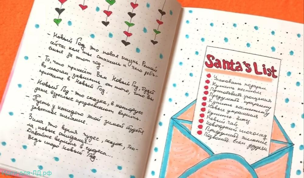 Идеи для Личного дневника Зима - Каникулы