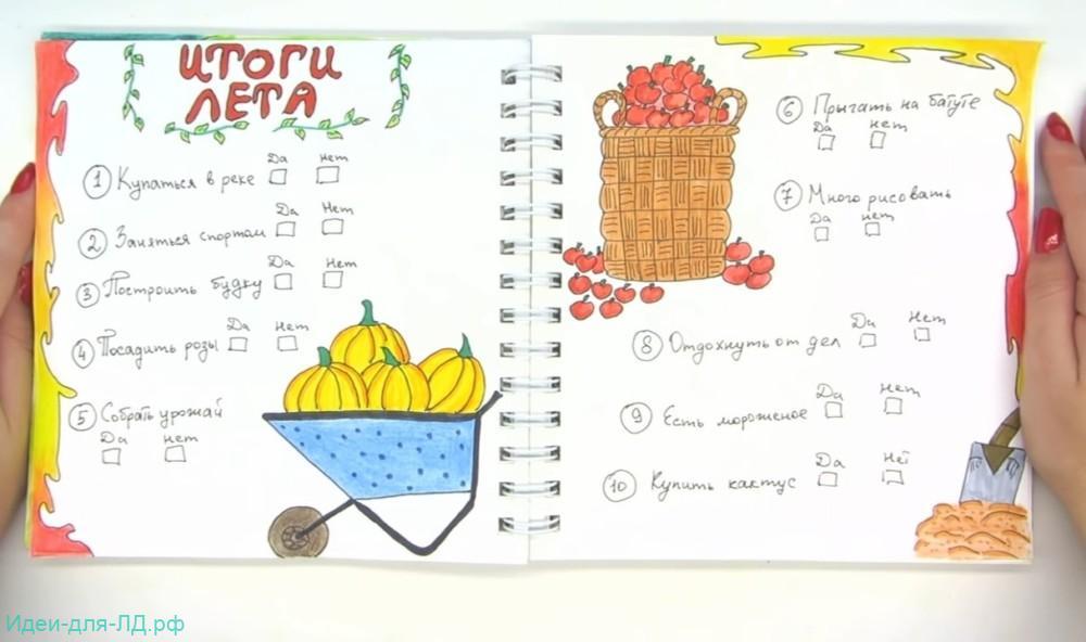 Идеи для Личного дневника Зима - итоги лета
