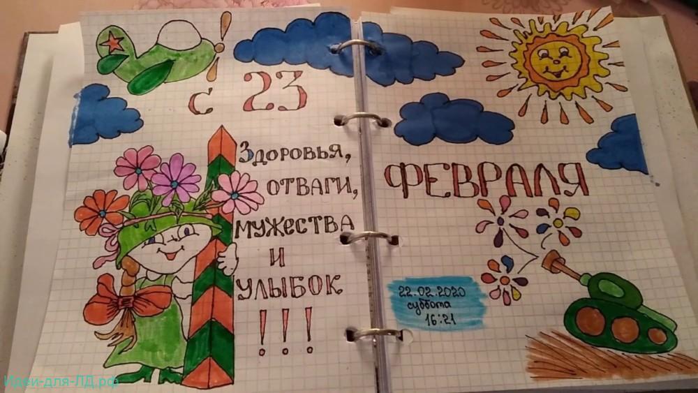 Идеи для Личного дневника Зима - 23 февраля