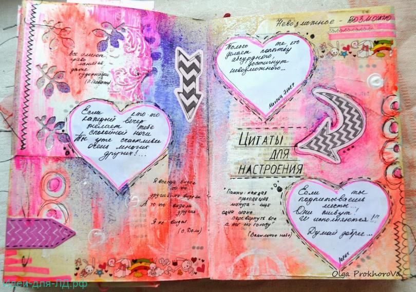 Личный дневник- цитаты