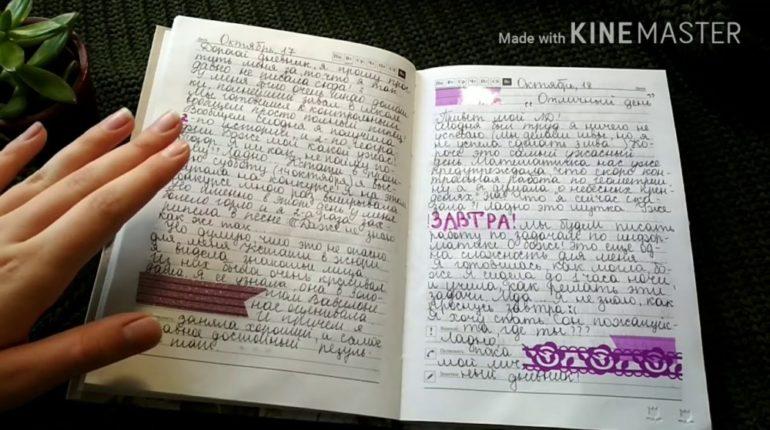 Нужно ли читать личный дневник своего ребенка