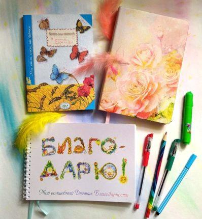 дневник , лист благодарности