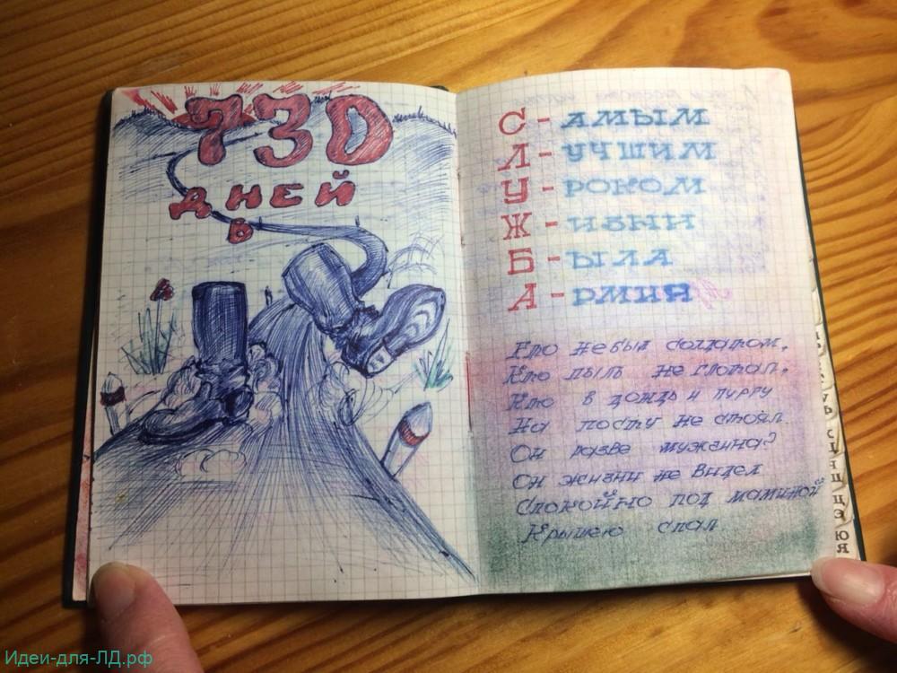 личный дневник - 23 февраля